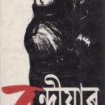 The Assam Valley Literary Award : Harekrishna Deka (2010)
