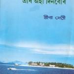 Fiji'r eri Oha Dinbor ( A Review : Travelogue)